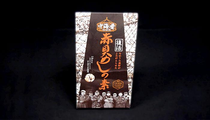 中海産赤貝めしの素パッケージ